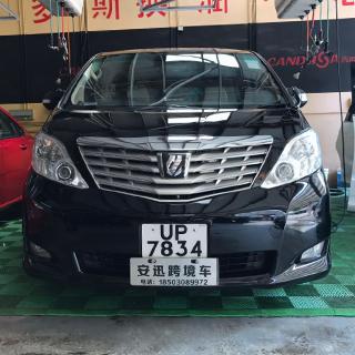 深圳往返香港跨境商務車豐田埃爾法
